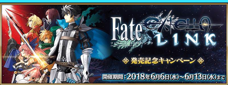『「Fate/EXTELLA LINK」発売記念キャンペーン』