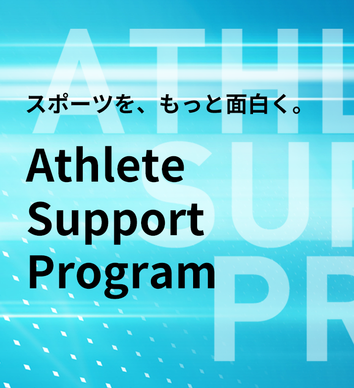 Athlete Support Program