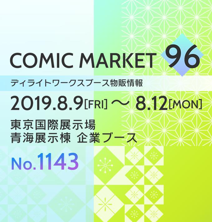 COMIC MARKET 96 ディライトワークスブース物販情報