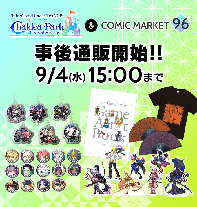 「Fate/Grand Order Fes. 2019」&「コミックマーケット96」事後通販開始!!
