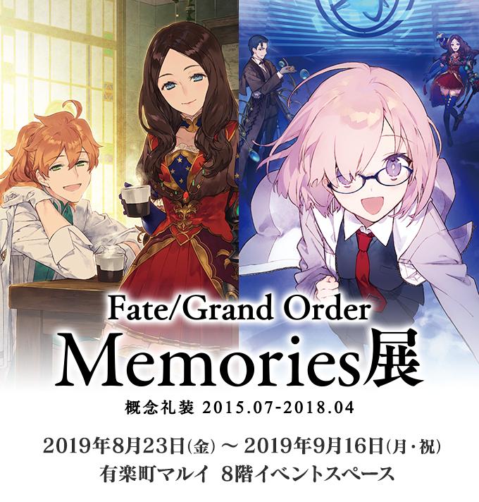 Fate/Grand Order Memories展 概念礼装 2015.07-2018.04