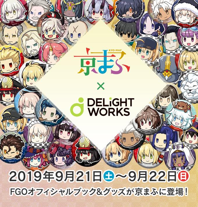 京都国際マンガ・アニメフェア(京まふ)2019出展情報