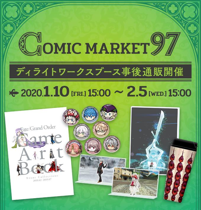 コミックマーケット97 ディライトワークスブース 事後通販
