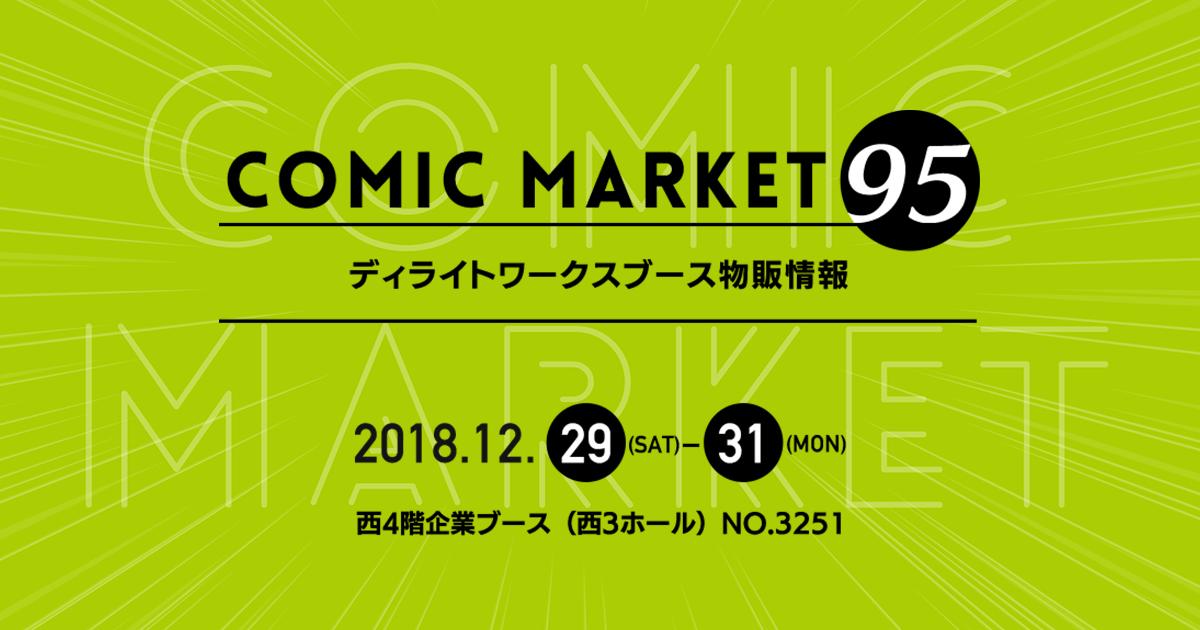 コミックマーケット95 物販情報