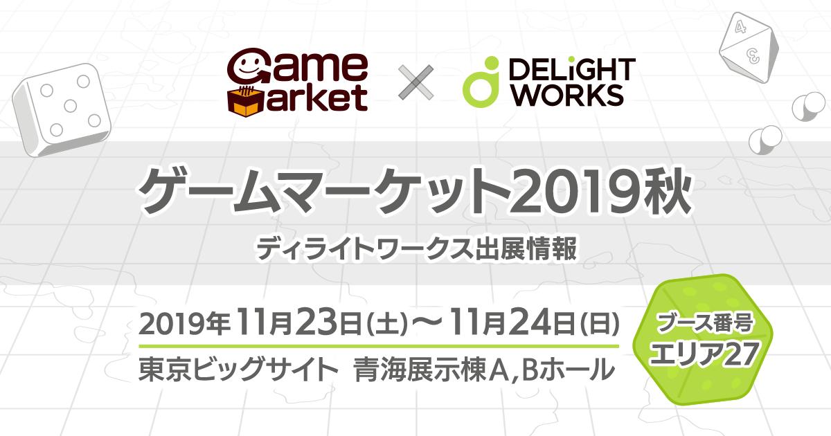 「ゲームマーケット2019秋」出展情報