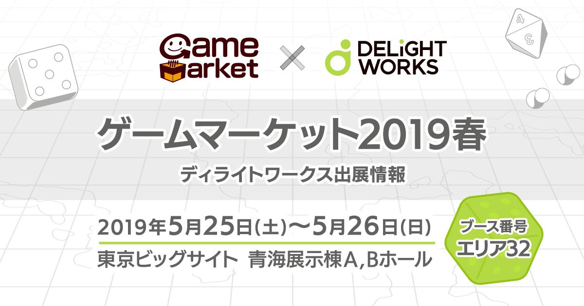 「ゲームマーケット2019春」出展情報
