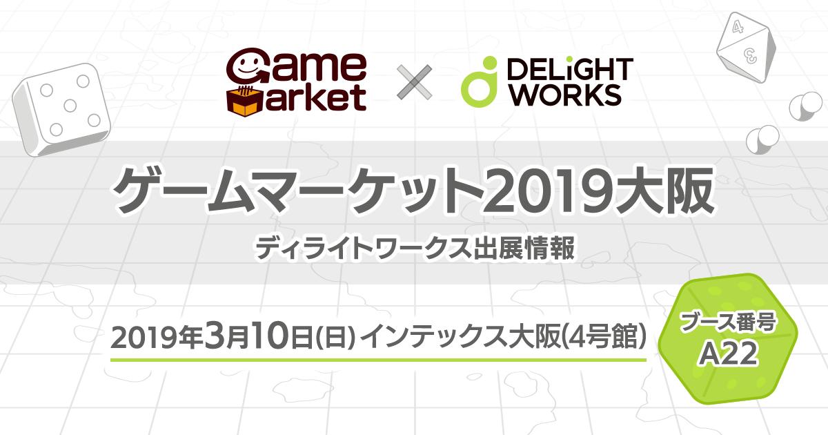 「ゲームマーケット2019大阪」出展情報