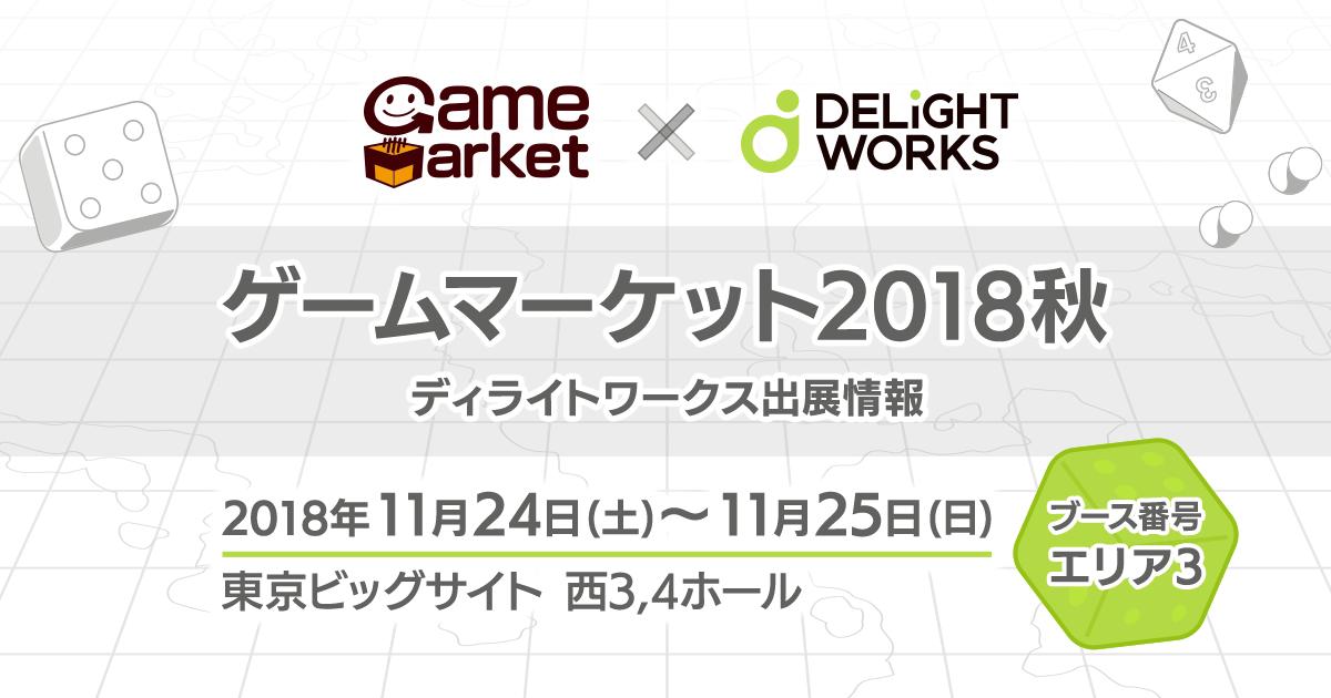 「ゲームマーケット2018秋」出展情報