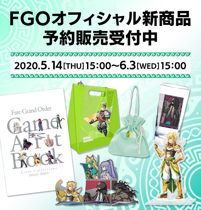 FGOオフィシャル新商品 予約販売