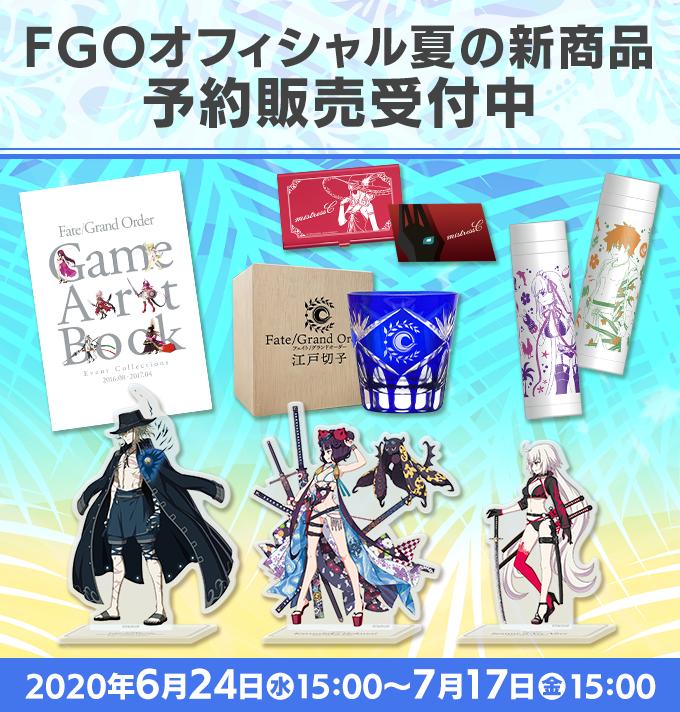FGOオフィシャル夏の新商品_予約受付