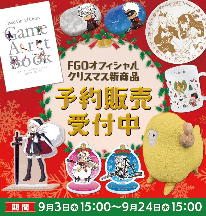 FGOオフィシャルクリスマス新商品