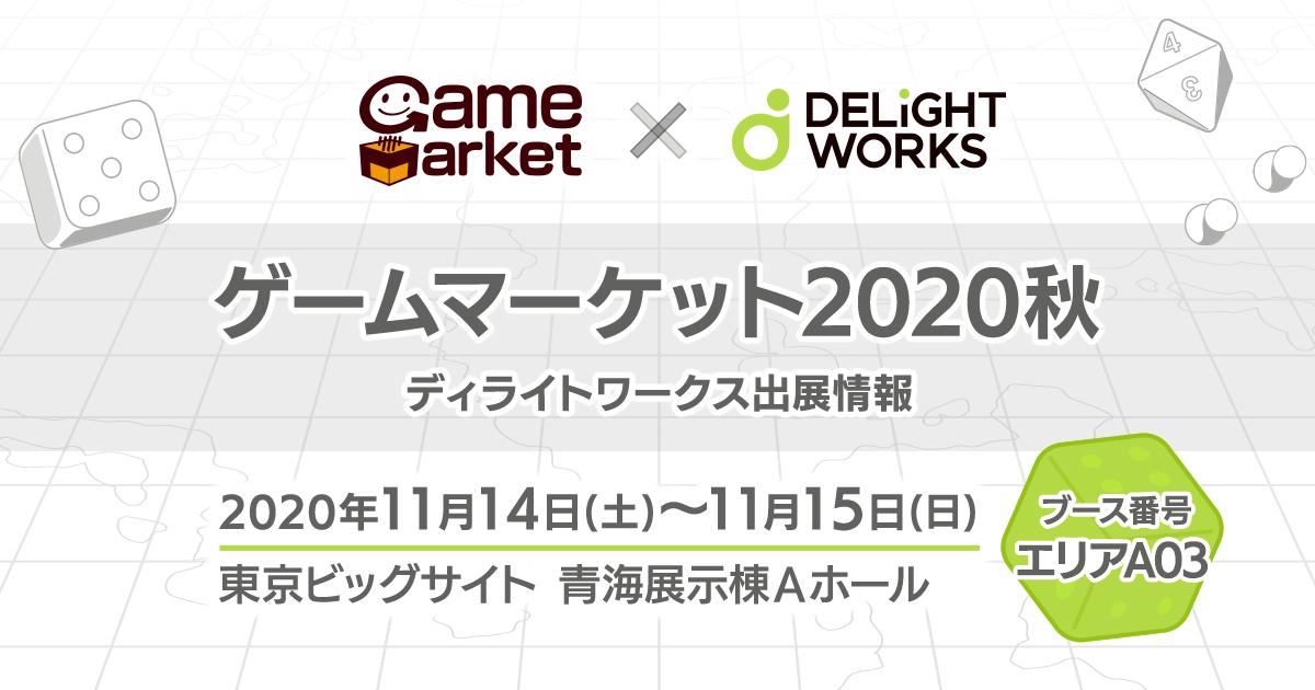 「ゲームマーケット2020秋」出展情報